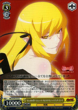 Kiss Shot Acerola Orion Heart Under Blade, Small Agreement MG/S39-013
