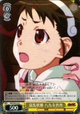 Mayoi Hachikuji, Confused State MG/S39-014