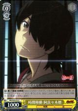 Koyomi Araragi, Time Travel MG/S39-015