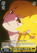 Shinobu Oshino, Scornful Gaze MG/S39-018