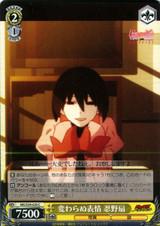 Ougi Oshino, Unchanged Expression MG/S39-020