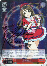 Uzuki Shimamura IMC/W41-042SP SP