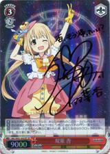 Anzu Futaba IMC/W41-043SP SP