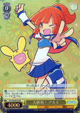 Arle, Great Victory! PY/S38-001S SR