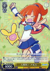Arle, Great Victory! PY/S38-001