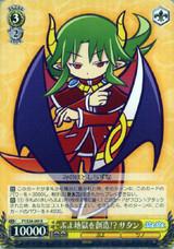 Satan, Creating a Puyo Hell!? PY/S38-009