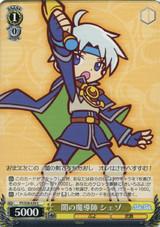 Schezo, Magician of Darkness PY/S38-020