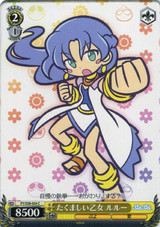 Rulue, Strong Maiden PY/S38-024