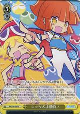 Let's Puyo Battle! PY/S38-026