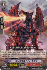 Bellicosity Dragon EB01/012 R
