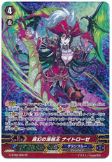 Mist Phantasm Pirate King, Nightrose SP G-BT06/S06
