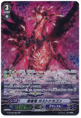 Ghoul Dragon, Gast Dragon SP G-BT06/S07