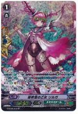 Cherry Blossom Blizzard Maiden, Lilga SP G-BT06/S12