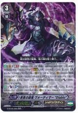 """Whirlwind of Darkness, Vortimer """"Diablo"""" RRR G-BT06/005"""