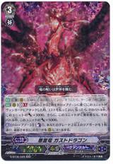 Ghoul Dragon, Gast Dragon RRR G-BT06/009