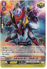 Extreme Battler, Buchinurk RR G-BT06/015
