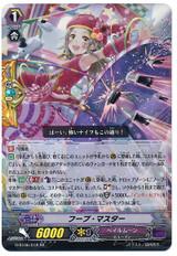 Hoop Master RR G-BT06/018