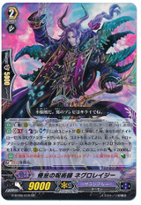Witch Doctor of Languor, Negrolazy RR G-BT06/019