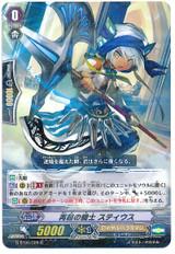 Resurgent Knight, Stius R G-BT06/026