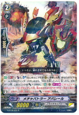 Extreme Battler, Abarail R G-BT06/031