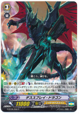 Death Spray Dragon C G-BT06/052