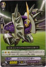 Spike Bouncer EB01/035 C