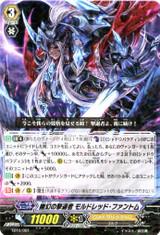 Illusionary Revenger, Mordred Phantom TD10/001