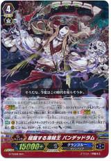 Pirate King of Secret Schemes, Bandit Rum RRR G-TD08/001