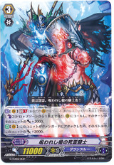 Death Fog Knight of the Cursed Spear  G-TD08/002
