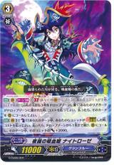 Vampire Princess of Night Fog, Nightrose  G-TD08/004
