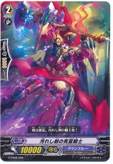 Death Fog Knight of the Tainted Sword  G-TD08/005