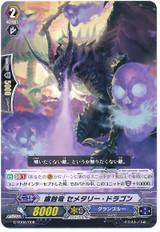 Dragon Corrode, Cemetery Dragon  G-TD08/008
