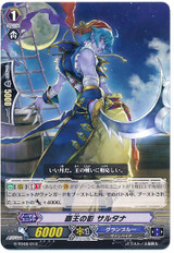 Shadow of Lord, Sultana  G-TD08/013