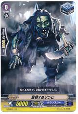 Raiding Zombie  G-TD08/016