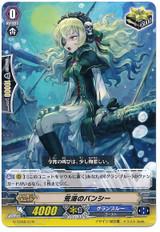 Rough Seas Banshee  G-TD08/018