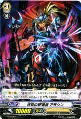 Revenger of Labyrinth, Araun TD10/003
