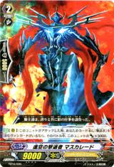 Nullity Revenger, Masquerade TD10/005