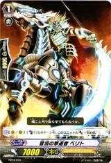 Sacrilege Revenger, Berith TD10/010