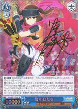 Hotaru Sakamiya SGS/S37/106SP SP