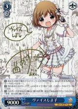 WeiB Shiyoko CGS/WS01/T19SP SP