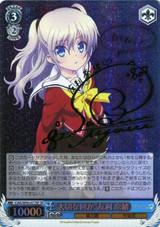 Something Precious Nao Tomori CHA/W40/077SP SP