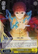 Projection Start Shirou FS/S36/001R RRR