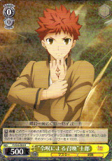 Summoning Via Command Seal Shirou FS/S36/004