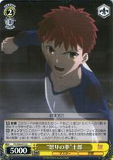 Fist of Anger Shirou FS/S36/015