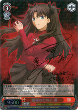 Rin, For Victory FS/S34/051SP SP