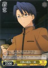 Issei, Shirou's Close Friend FS/S34/021