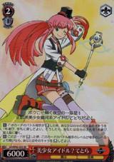 Tetra, Bishoujo Idol? LH/SP02/02S SR