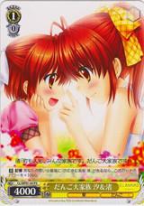Ushio & Nagisa, Big Dumpling Family CL/WP01/04