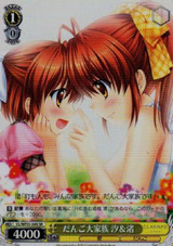 Ushio & Nagisa, Big Dumpling Family CL/WP01/04S SR