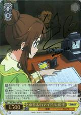 Aiko, Flouncy Idol IMC/W43/006 PR